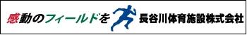 長谷川体育