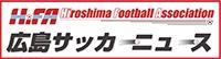 広島サッカーニュース